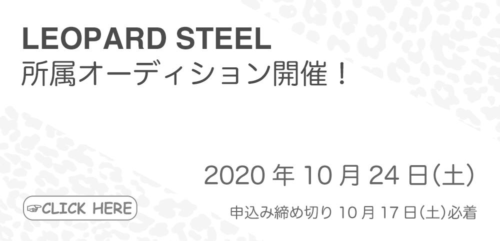芸能プロダクション LEOPARD STEEL